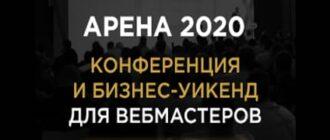 Узнай тренды сайтов 2020