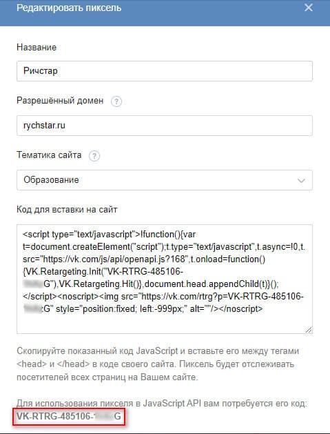 Код пикселя ВК