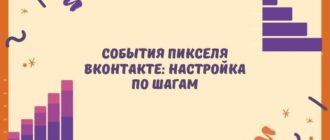 События пикселя ВКонтакте: настройка по шагам