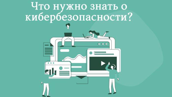 что нужно знать о кибербезопасности?