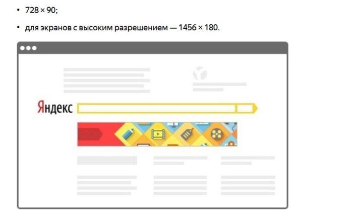 Реклама на главной странице Яндекса