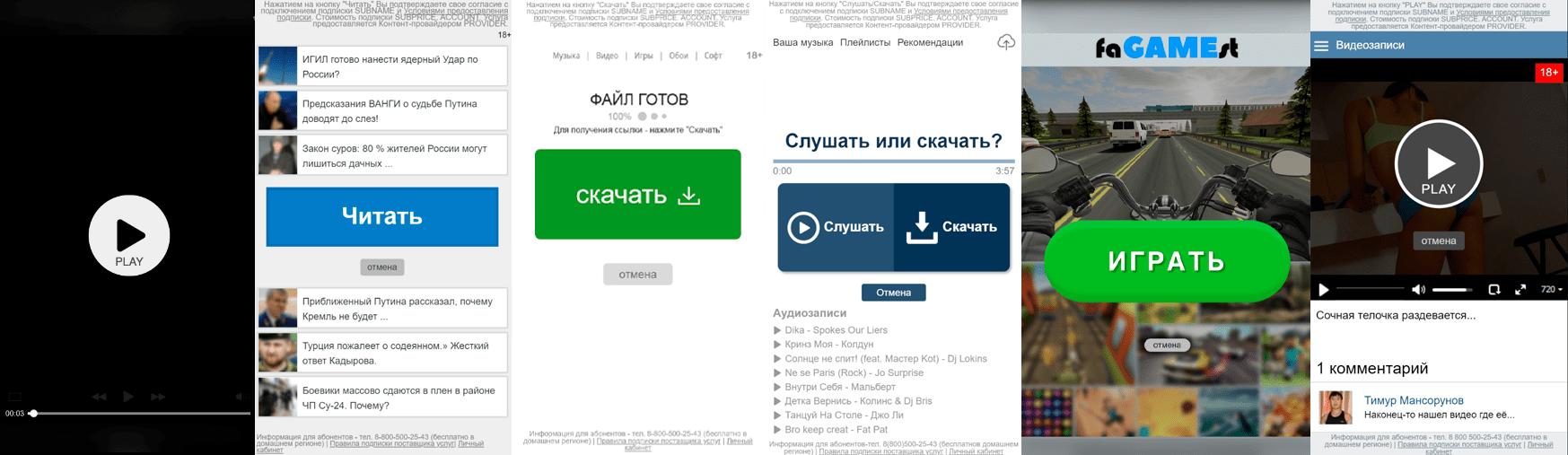 Обзор партнерки мобильных подписок
