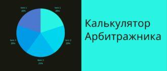 Калькулятор Арбитражника