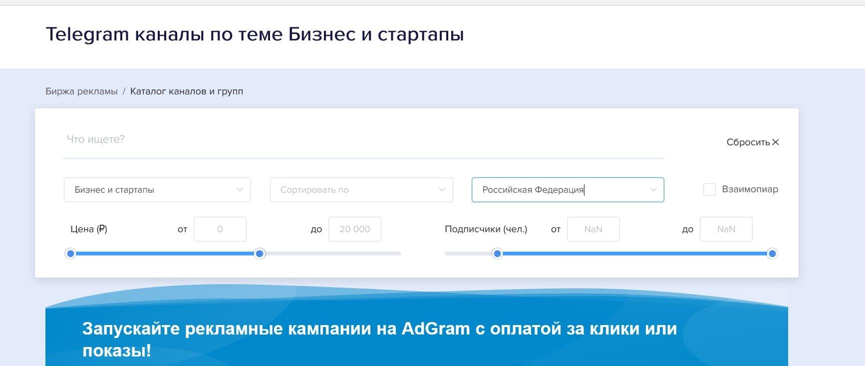 Как раскрутить телеграм канал