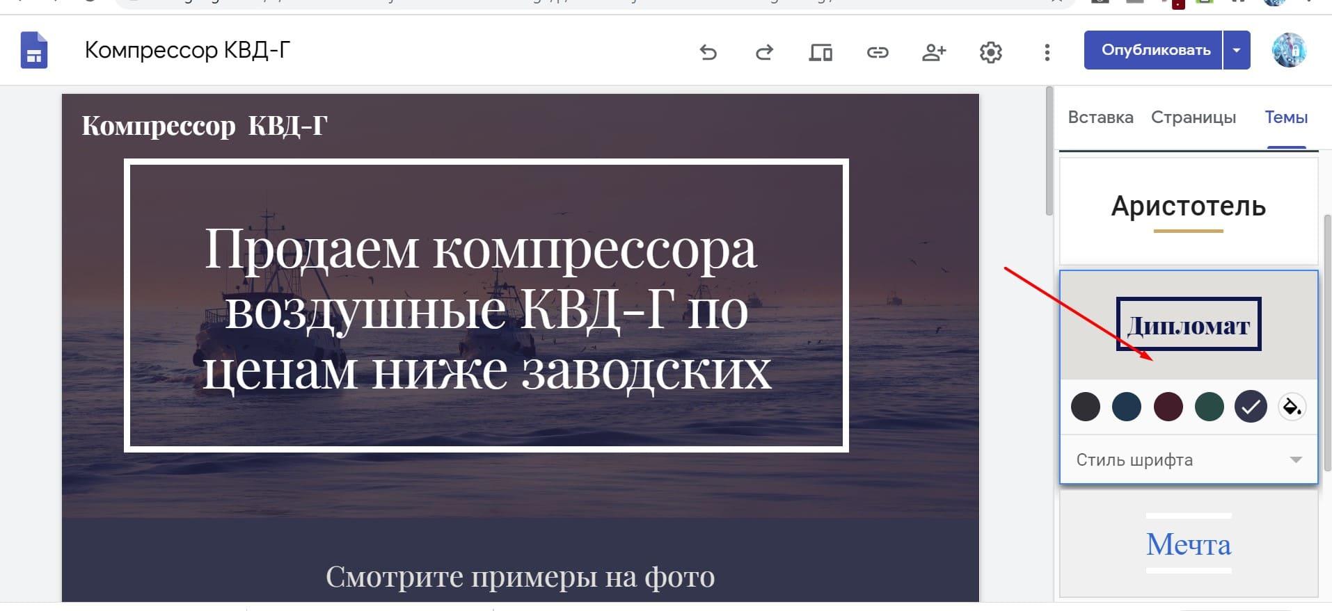 Как бесплатно самому создать одностраничный сайт