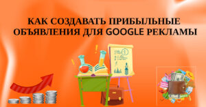 Мануал по объявлениям для Google Рекламы