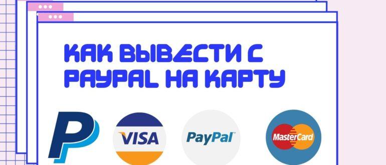 Как вывести с paypal на карту