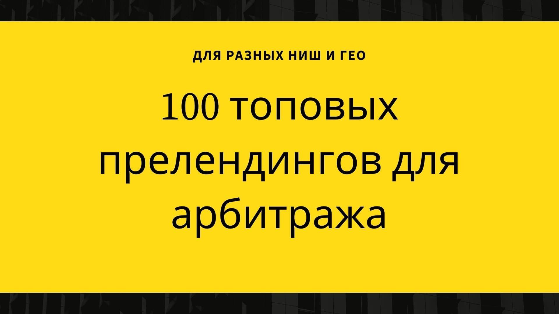 Прелединги 100 штук