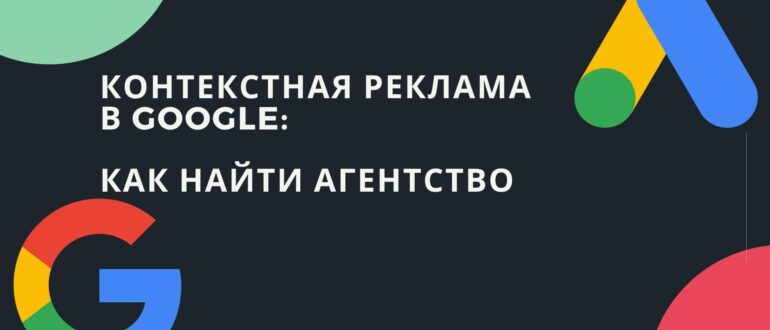 Контекстная реклама в Google.Adwords