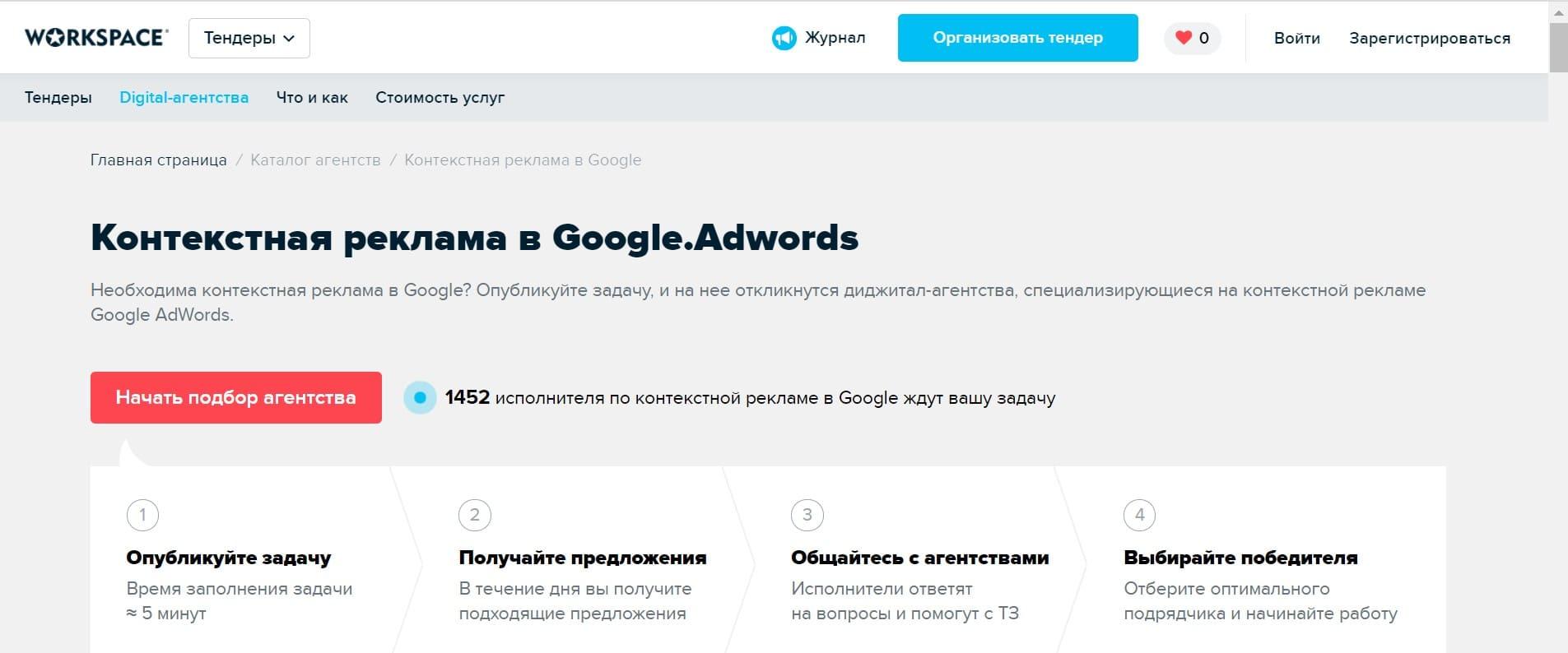 Находим рекламное агентство через онлайн тендер