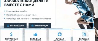 Партнерская программа букмекерской конторы