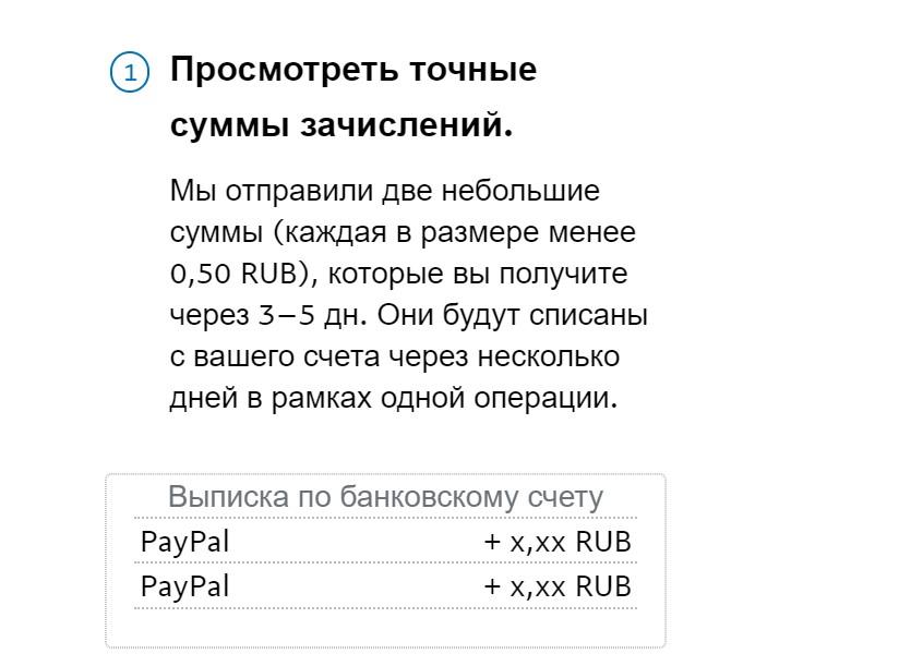 Как вывести с paypal на карту. Простое решение!