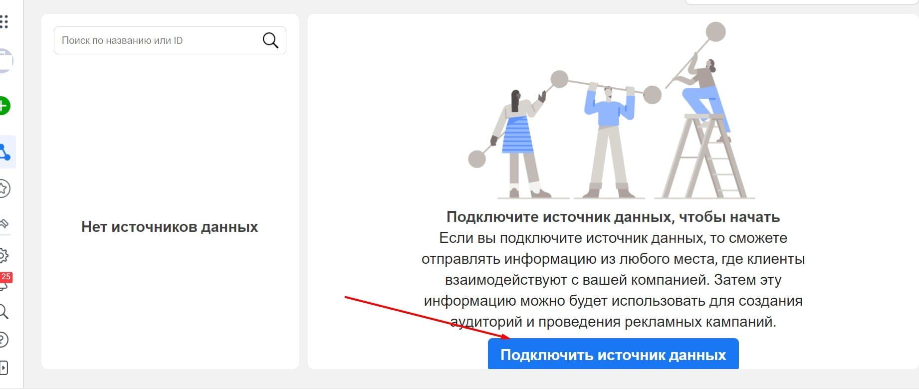 Пиксель Фейсбук: что это такое и как его использовать, за 3 шага