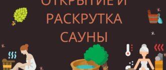 Реклама для сауны. Гайд по продвижению саун и бань