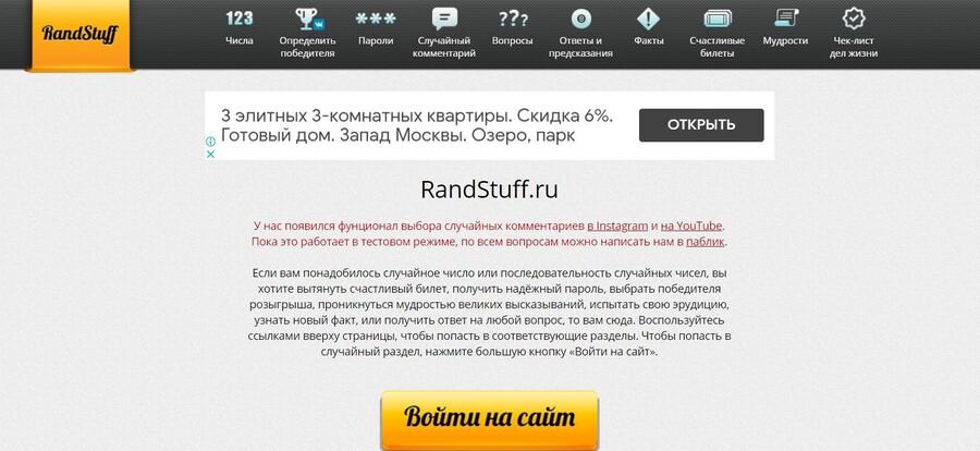 RandStuff