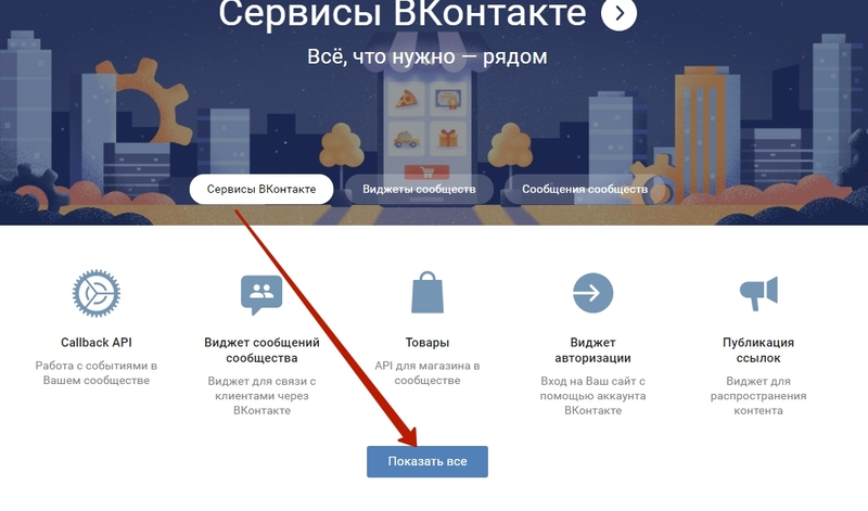 Как добавить приложение «Отзывы» на сайт